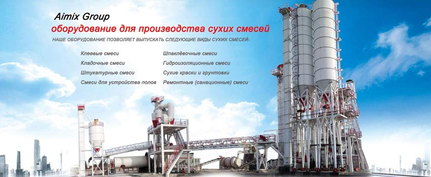 Производство сухих бетонных смесей это бетонов инфо