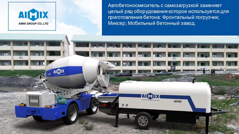 Aimix Стационарный бетононасос