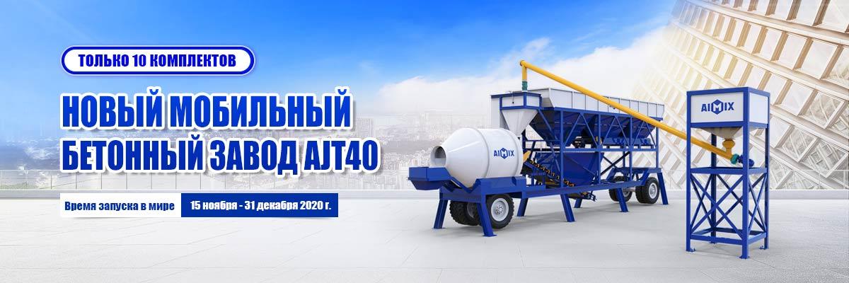 Промоакция Aimix Мобильный бетонный завод